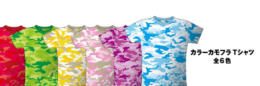 カモフラTシャツ